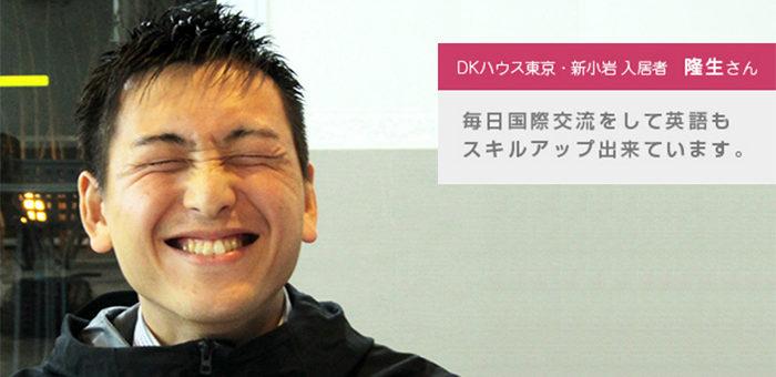 Resident Interview@DK HOUSE  SHINKOIWA/新小岩