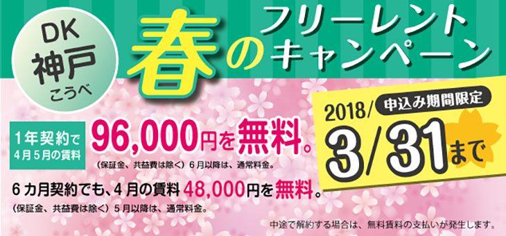 DKハウス神戸 「春のフリーレントキャンペーン期間限定実施中!」