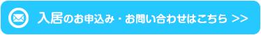 日本語サイトお問い合わせはこちらから